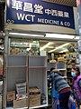 HK SYP 西環 Sai Ying Pun 皇后大道西 Queen's Road West shops n visitors February 2020 SS2 02.jpg