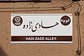 Hadi Zade Alley, Yazd.jpg