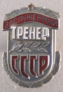 Honored trainer of the USSR.jpg