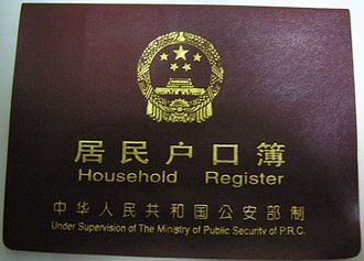 Hukou system - An individual household's register or hukou booklet. The local police station held a copy of these records in its central register