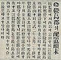 Hwangseong Shinmun 19060713.jpg