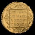 INC-918-r Пять рублей 1800 г. Павел I (реверс).png