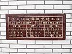Inscribed stone of Tzu Hang Operating and Training Building Built and Completed Date 20120811.jpg