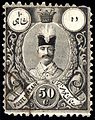 Iran 1884 Sc56.jpg