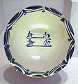 Iraq tin glazed earthenware with blue and white decoration 9th century.jpg