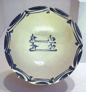 "Blue and white pottery - Islamic tin-glazed earthenware, with blue and white decoration, Iraq, 9th century. The Arabic calligraphy is ghibta, i.e. ""happiness""."
