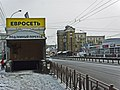 Irkutsk. February 2013. Cinema Barguzin, regional court, bus stop Volga, Diagnostic Center. - panoramio (20).jpg