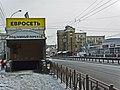 Irkutsk. February 2013. Cinema Barguzin, regional court, bus stop Volga, Diagnostic Center. - panoramio (20).jpg