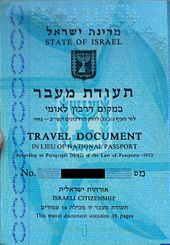 The First Page Within Israeli Travel Document