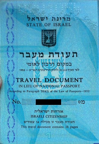 Israeli passport - The first page within the Israeli travel document