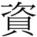 It-資.png