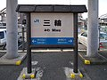 JR West Miwa Station sign.jpg
