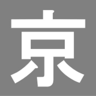 Nara Line (JR West) - Image: JR area KYO