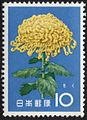 Japan 1961 Chrysanthemum.jpg