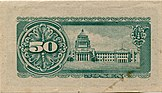 Japanese government small-face-value paper money 50 Sen (Series B) - back.jpg