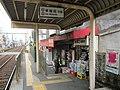 Kajiwara Station 20200215.jpg