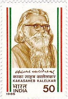Kaka Kalelkar Indian social reformer, historian, educationist, and journalist