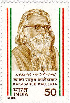 Kaka Kalelkar 1985 stamp of India.jpg