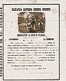Katerina Atseva Birth Certificate 1885.jpg