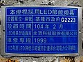 Keelung City LED street light plate G2223 made by Lite-On Technology 20150217.jpg