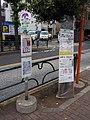 Keisei Bus Katsushika Shobu Meguri Bus Shibamata Taishakuten Bus stop sign 2018.jpg