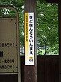 Kido Nanzōin-mae Sign.jpg