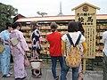 Kiyomizu-dera National Treasure World heritage Kyoto 国宝・世界遺産 清水寺 京都211.JPG