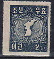 Korea 2won stamp in 1946.JPG
