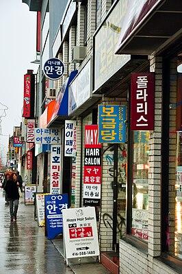 Pedestrian streets in Koreatown.