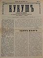 Kukush Magazine 1924.jpg