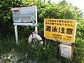 Kuroshima Nakamoto Caution.jpg
