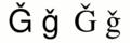 Latin alphabet Ǧǧ.png