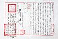 Liancourt Rocks Report by Yi Myeong-nae (1906-04-29) and Bak Je-sun's Directive No. 3 (1906-05-20).jpg