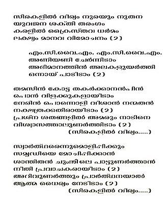 Malankara Catholic Youth Movement - Anthem of MCYM