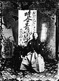 Matsugoro Okuda.jpg