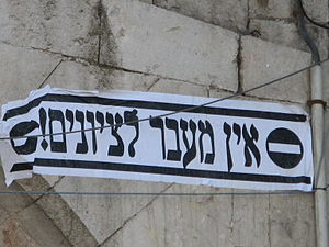 "Haredim and Zionism - Flyer in Meah Shearim which declares ""No entry to Zionists!"""