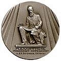Medal. Monument to Rimsky-Korsakov. Sculptors V.Bogolyubov and V.Ingal.jpg