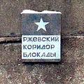 Memorial plaque. Rzhevskij corridor. 3.jpg