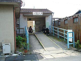 Minami-Hinaga Station Railway station in Yokkaichi, Mie Prefecture, Japan