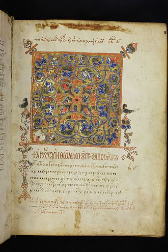 Acts of the Apostles - Acts 1:1–2a from the 14th century Minuscule 223