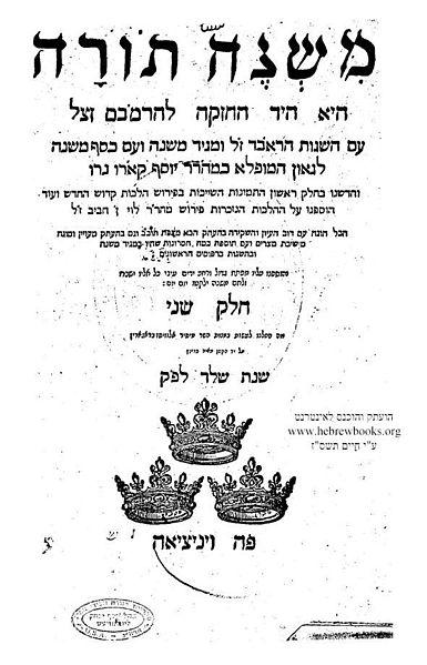 File:Mishnah Torah.jpg