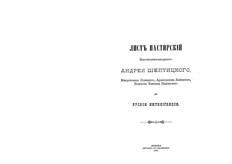 File:Mnib038-Septickij-DoRuskoiInteligenzii.djvu