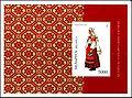 Naraŭlanski Stroj stamp.jpg