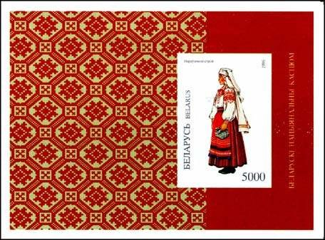 Naraŭlanski Stroj stamp