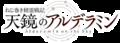 Nejimaki Seirei Senki - Tenkyō no Alderamin logo.png