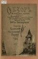 Obzor tretyey vystavki kartin v Moskve 1898 g.pdf