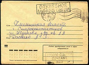Ministry of Communications (Soviet Union) - Image: Official mail cover USSR Odessa 1975