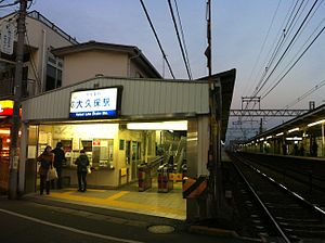 Keisei Ōkubo Station - Keisei-Ōkubo Station at dusk