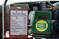 Old Macau Pass Machine.jpg