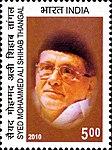 Panakkad Shihab Thangal 2010 stamp of India.jpg